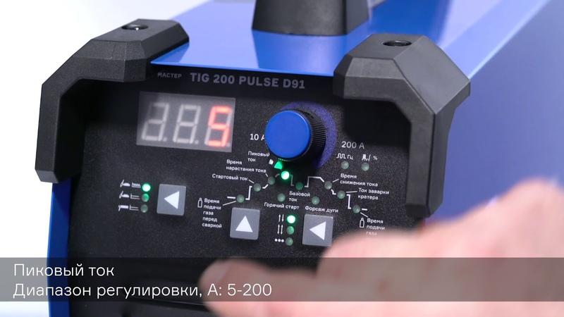 Сварочный аппарат TIG 200 PULSE