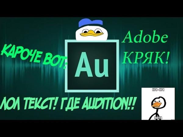 Как крякнуть Adobe Audition CS6 [КРЯКИ, ВЗЛОМЫ]