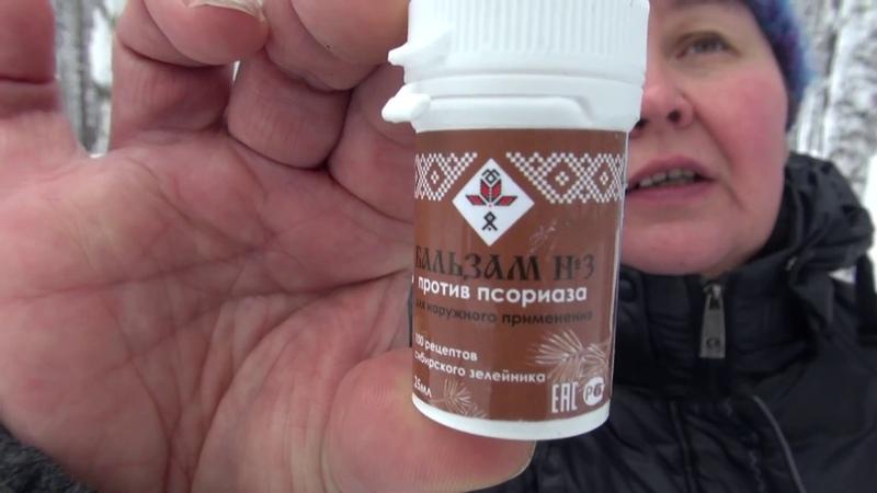 ДЕГОТЬ БЕРЕЗОВЫЙ    Представляем новый крем-бальзам от псориаза с березовым дегтем
