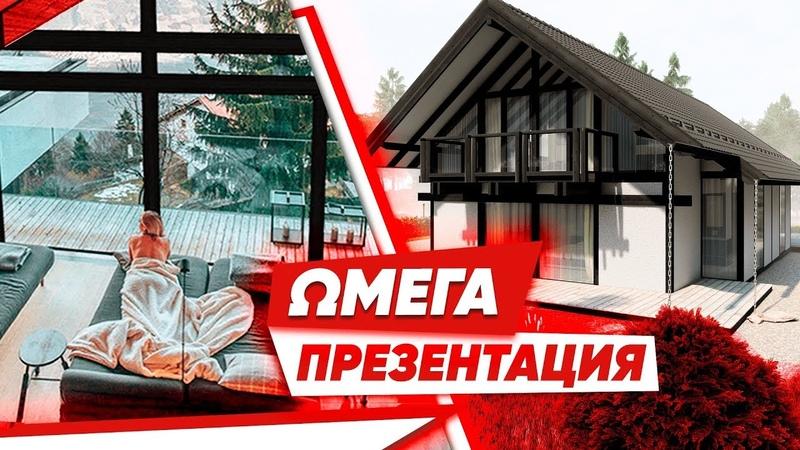 Фахверк Берген ОМЕГА от Экокомплект 232 м2