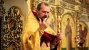 Протоиерей Виктор Иванов Брань за святость 15 09 2019 г