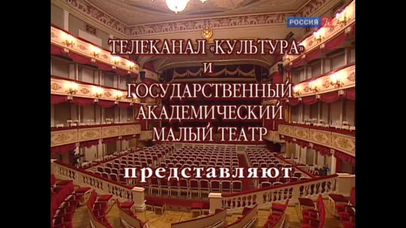 Ж-Б.Мольер. Мнимый больной Ч.1-я Малый театр 2006