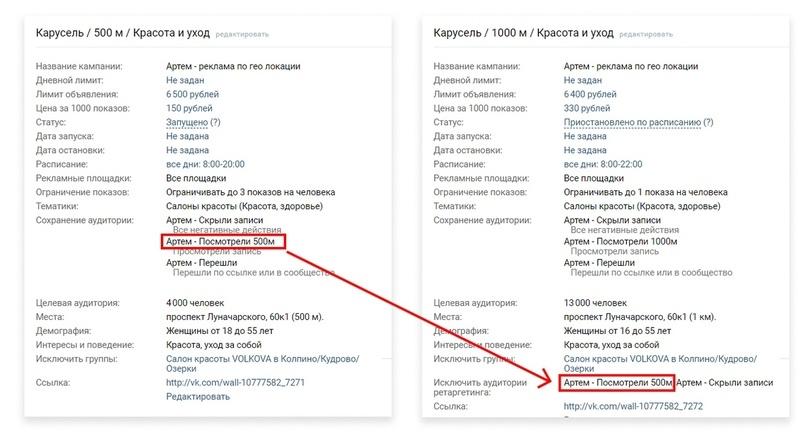 Как привлекать клиентов в салон красоты через «Вконтакте», изображение №6