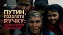 Путин, позолоти ручку: Цыгане взяли в осаду ПФР