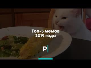 Топ-5 мемов 2019 года