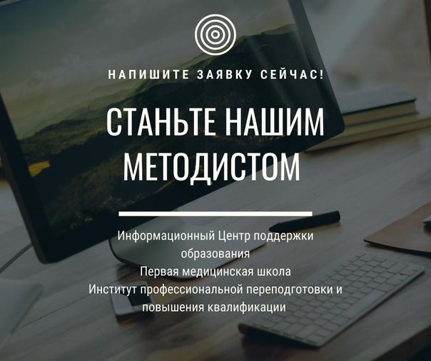 Методист работа удаленно удаленная работа через интернет москва