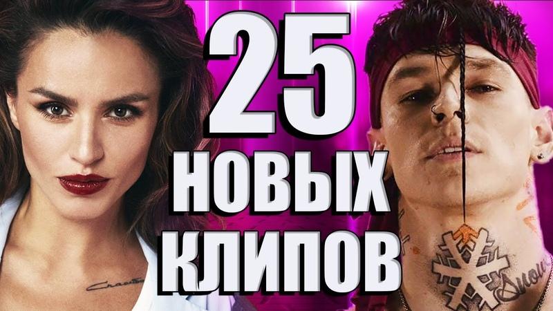 25 НОВЫХ ЛУЧШИХ КЛИПОВ Июнь 2020 Самые горячие видео Главные хиты страны 12