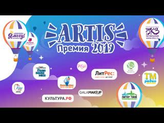 ЦЕРЕМОНИЯ ВРУЧЕНИЯ ПРЕМИИ ARTIS-2019