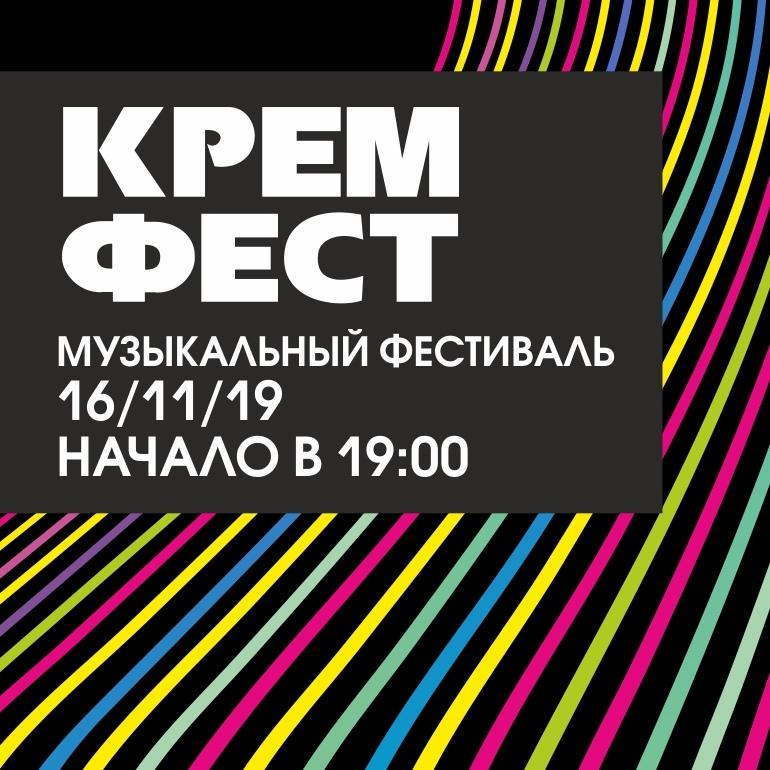 Афиша Челябинск КРЕМфест