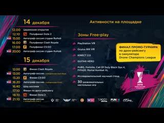 Гранд-финал Кубка России по киберспорту в Казани | День 2