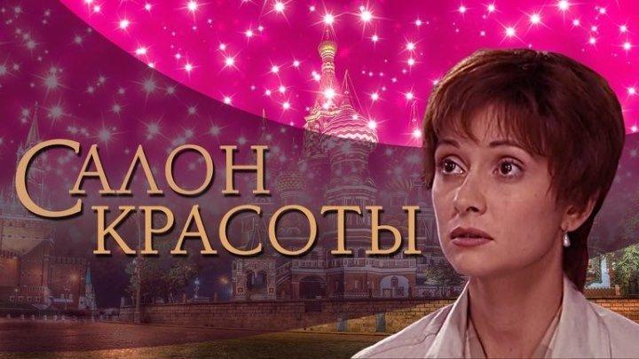 х ф Салон красоты 2 Россия 2000 год