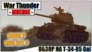 War Thunder - ОБЗОР НА Т-34-85 Gai | Паша Фриман