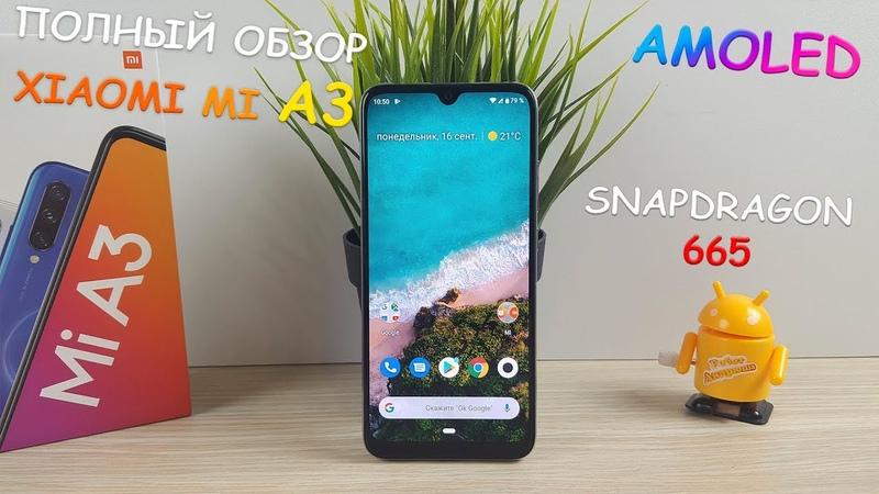 Полный обзор Xiaomi Mi A3 - Так ли хорош?