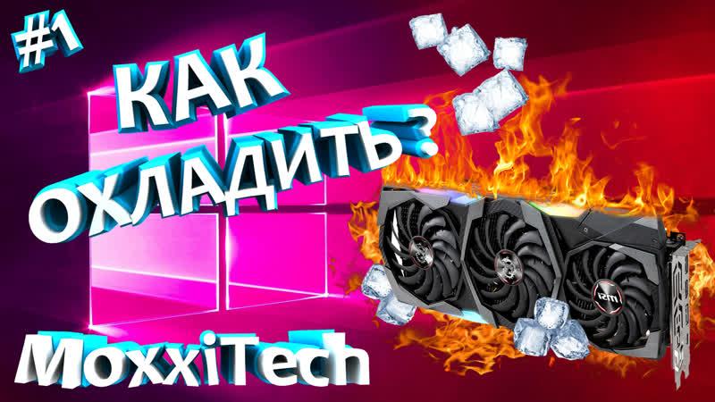 MoxxiTech 1 Undervolting или как понизить температуру видеокарты? MSI Afterburner