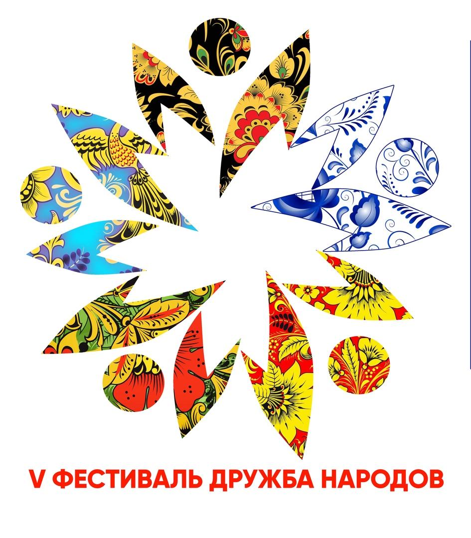 "Афиша Саратов V Фестиваль ""Дружба народов"""