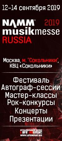 Афиша NAMM Musikmesse Russiа. Москва 2019.