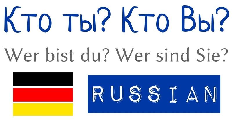 Кто ты Кто Вы - 1 Вопрос - 50 Ответы - немецкий - A1 (FA8)