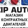 ZIP AUTO | КОНТРАКТНЫЕ АВТОЗАПЧАСТИ | ДВИГАТЕЛИ