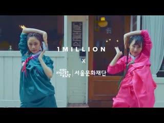 1million dance studio everyday dance ⁄ everyday dance / 1million x seoul foundation for arts & culture