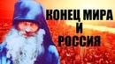 КОНЕЦ СВЕТА. Православное возрождение России. Иером. Серафим Роуз