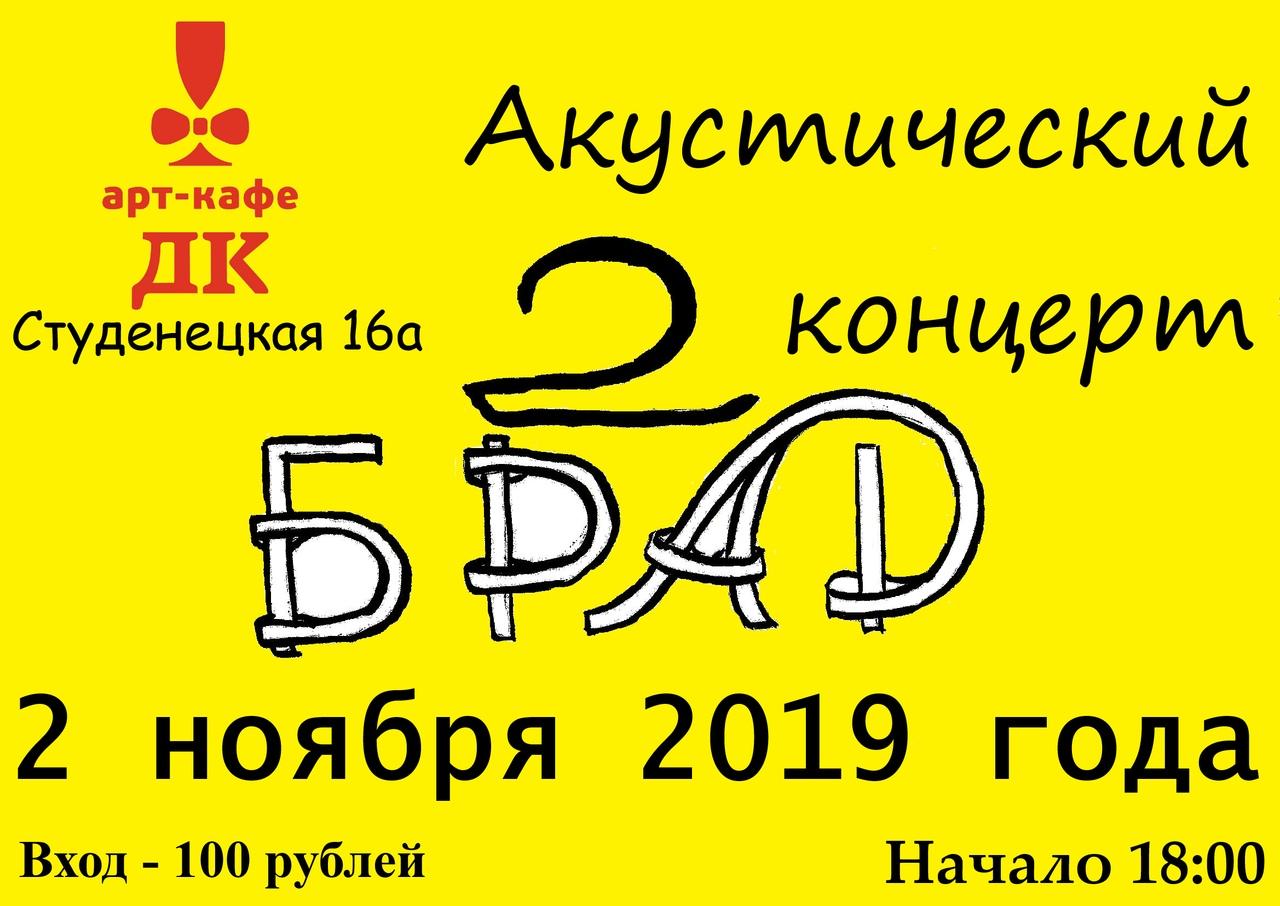 "Афиша Тамбов БраД-2 / Акустический концерт в Арт-кафе ""ДК"""