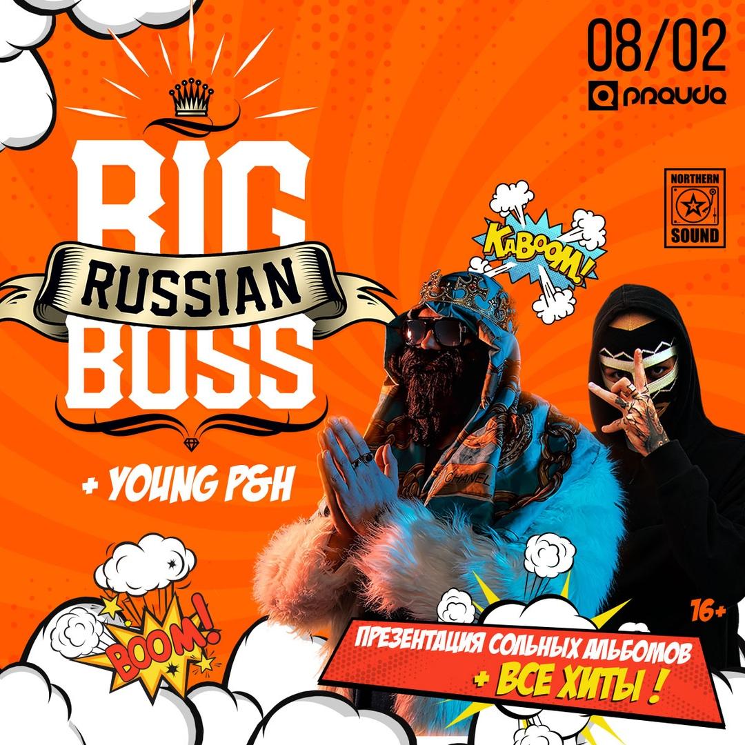 Афиша Москва Big Russian Boss & Young P&H / 8 февраля