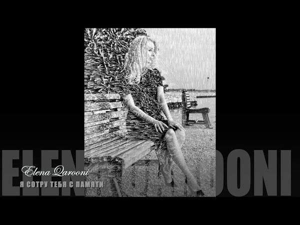 Elena Qarooni - Я СОТРУ ТЕБЯ С ПАМЯТИ (Erased you from my memory) (премьера 2019)