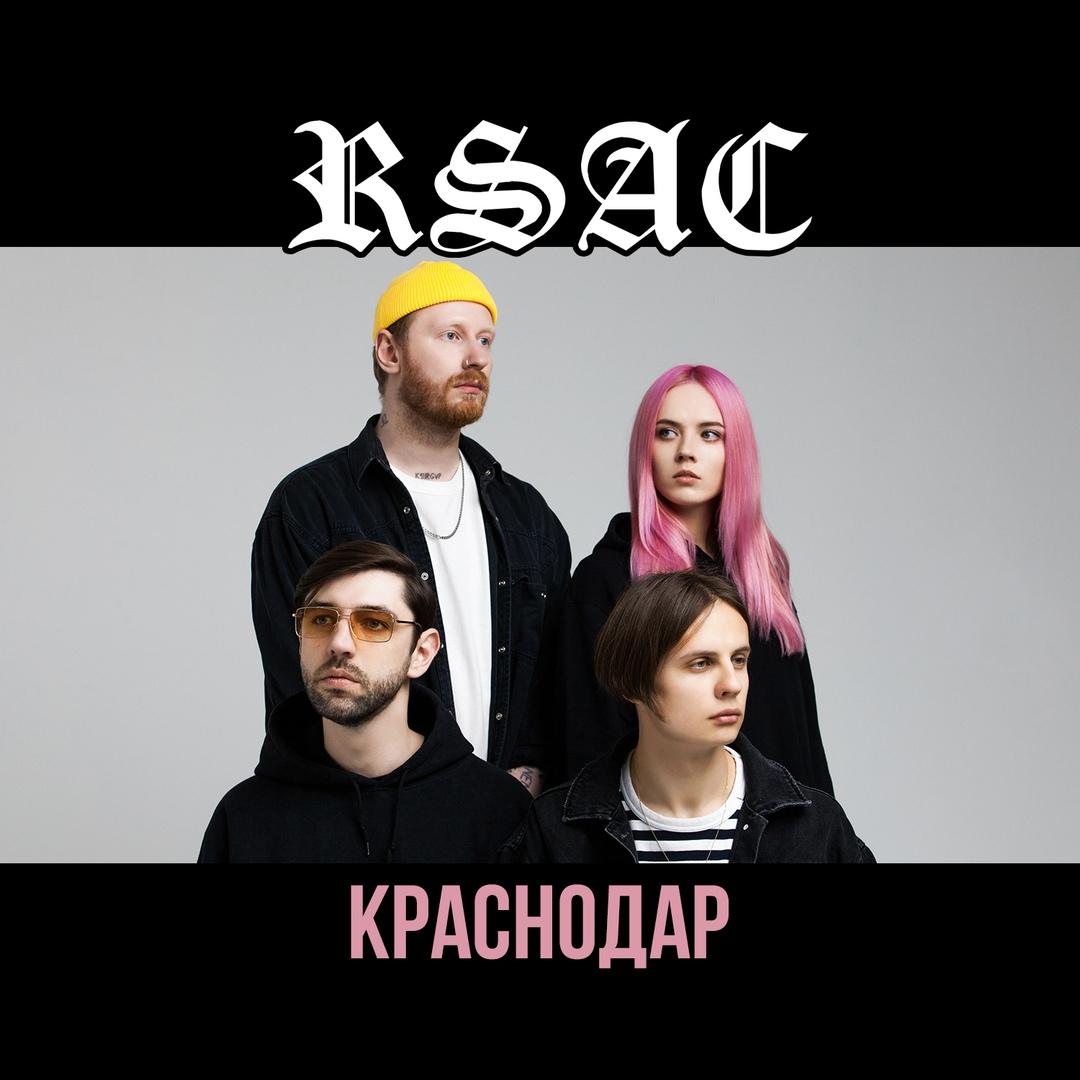 Афиша Краснодар RSAC / 19.10.2019 / Краснодар