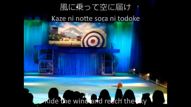 Touch the Sky (Japanese with ST) - Disney on Ice version