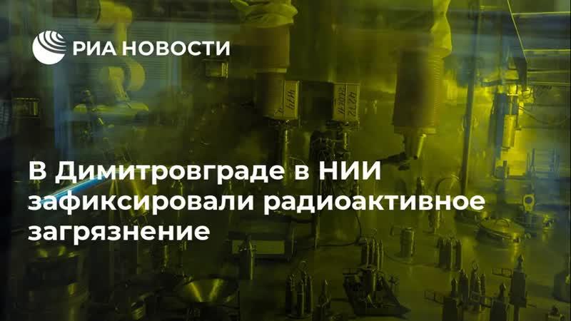 Выброс радиации в Димитровграде Жители уезжают в другие области