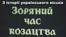 Про українське військо Зоряний час козацтва Фільм 7 з циклу Невідома Україна Золоте стремено
