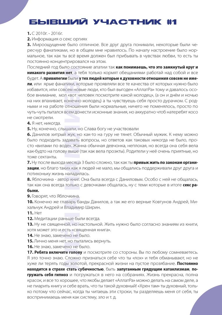 """Алёна Намлиева - Подробный разбор """"АллатРа"""" Опасности этого учения _KBhgOBMAX0"""