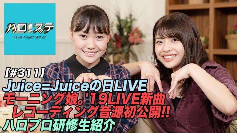 【ハロ!ステ311】J=J DAY LIVE映像、モーニング娘。'19 LIVE新曲 スタジオレコーディ