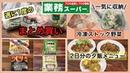 業務スーパー まとめ買い♪冷凍ストック野菜と2日分の夕飯レシピ