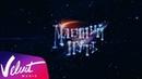 Валерий Меладзе Любовь и млечный путь OST Млечный путь