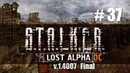 S T A L K E R Lost Alpha Developer's Cut v 1 4007 Final 37 Восстановить КПК