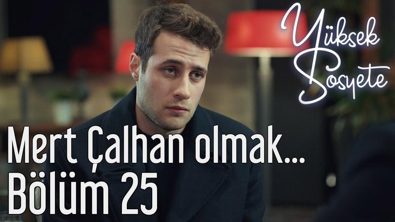 Yüksek Sosyete 25. Bölüm - Mert Çalhan Olmak...