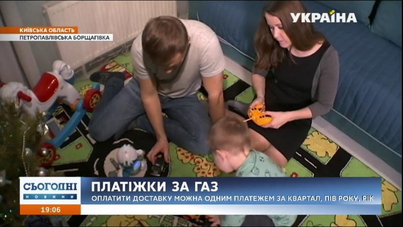 Від січня українці отримуватимуть по 2 платіжки за газ