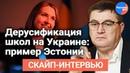 Дерусификация школ на Украине пример Эстонии