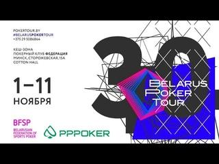 BPT 30 - Belarus Poker Tour (Stage 30). Main Event (Day 2). Minsk 2019