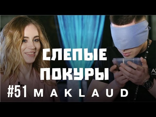 Слепая забивка чашки Главное чтобы понравилось Оксане Кальянщик готовит заказ закрытыми глазами