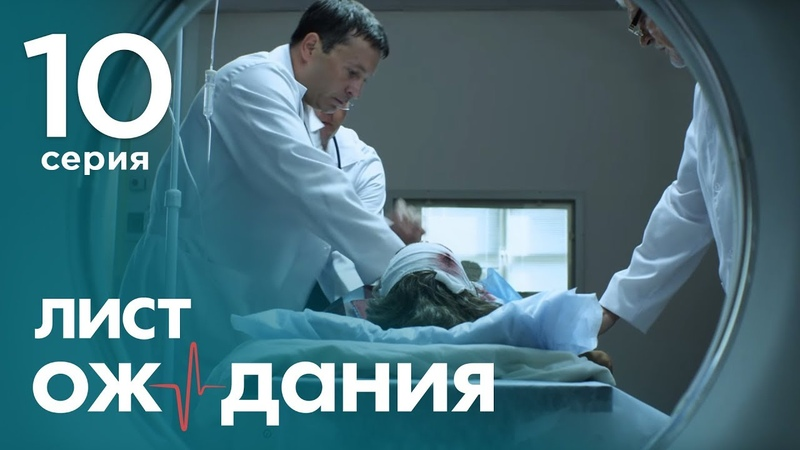 Лист ожидания Серия 10 Waiting List Episode 10
