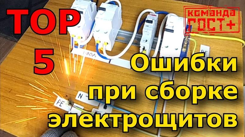 ТОП 5 ошибок при сборке электрических щитов. 25 А, байпас, селективность, УЗО, щит на заказ. (Проф.)