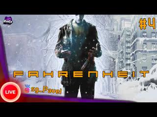 ПОЛОЖИТЕЛЬНЫЙ ФИНАЛ Fahrenheit: Indigo Prophecy Remastered