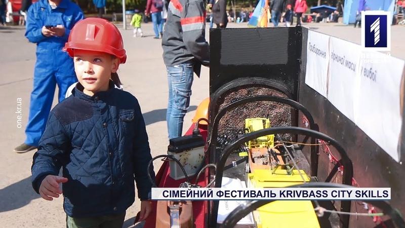 Сімейний фестиваль Krivbass City Skills
