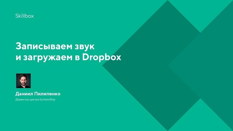 Записываем звук и загружаем в Dropbox