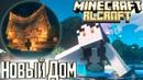 СИРЕНА Подарила Новый Дом - 7 Minecraft RLCraft Прохождение