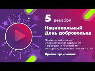 5 декабря: праздничный волонтёрский концерт!