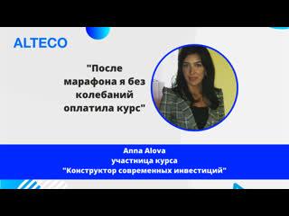 Отзыв Анны студентки курса Конструктор современных инвестиций