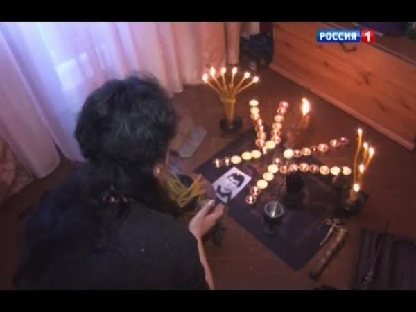 Дело о визитах с того света Дело Х Следствие продолжается Россия 1